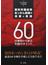 個別労働紛争あっせん制度の実務と実践 60の事例から学ぶ和解のポイント