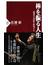 棒を振る人生 指揮者は時間を彫刻する(PHP新書)