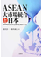 ASEAN大市場統合と日本 TPP時代を日本企業が生き抜くには