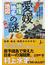 愛媛「地理・地名・地図」の謎 意外と知らない愛媛県の歴史を読み解く!(じっぴコンパクト新書)