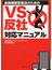 金融機関営業店のためのVS反社対応マニュアル