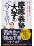 慶應義塾大学の「今」を読む OB・現役学生なら知っておきたい大学の真実(じっぴコンパクト新書)