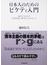 日本人のためのピケティ入門 60分でわかる『21世紀の資本』のポイント