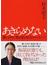 あきらめない 働く女性に贈る愛と勇気のメッセージ(日経ビジネス人文庫)