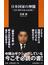 日本国家の神髄 禁書『国体の本義』を読み解く(扶桑社新書)