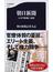 朝日新聞 日本型組織の崩壊(文春新書)