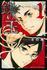 鉄の王(週刊少年マガジンKC) 3巻セット(少年マガジンKC)