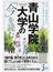 青山学院大学の「今」を読む OB・現役学生なら知っておきたい大学の真実(じっぴコンパクト新書)