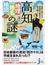 高知「地理・地名・地図」の謎 意外と知らない高知県の歴史を読み解く!(じっぴコンパクト新書)