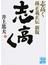 志高く 孫正義正伝 新版(実業之日本社文庫)