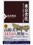 東京劣化 地方以上に劇的な首都の人口問題(PHP新書)