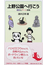 上野公園へ行こう 歴史&アート探検(岩波ジュニア新書)