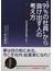 """""""99%の社員""""から抜け出す人の考え方 イントレプレナーが日本の未来を創ってゆく。"""