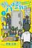 がんばる!ストーカー(週刊少年マガジンKC) 3巻セット