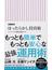 ほったらかし投資術 インデックス運用実践ガイド 全面改訂(朝日新書)