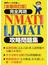 完全再現NMAT・JMAT攻略問題集 全面改訂版