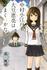 中村小江戸と大豆恵亮はうまくいかない(KCM) 2巻セット(少年マガジンKC)