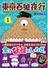 東京百鬼夜行(BUNCH COMICS) 2巻セット(バンチコミックス)