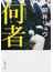 何者(新潮文庫)