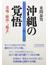 """沖縄の覚悟 基地・経済・""""独立"""""""