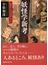 妖怪学新考 妖怪からみる日本人の心(講談社学術文庫)