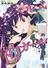 バベル式 神ガール(BUNCH COMICS) 2巻セット(バンチコミックス)