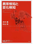 異常検知と変化検知(機械学習プロフェッショナルシリーズ)
