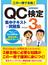 この一冊で合格!QC検定3級集中テキスト&問題集 品質管理検定