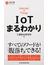 IoTまるわかり(日経文庫)