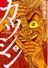 カツシン〜さみしがりやの天才(BUNCH C) 2巻セット(バンチコミックス)