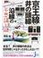 京王線・井の頭線沿線の不思議と謎(じっぴコンパクト新書)