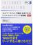 ネットマーケティング検定公式テキスト 第2版 インターネットマーケティング基礎編