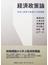 経済政策論 日本と世界が直面する諸課題