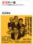 絶頂の一族 プリンス・安倍晋三と六人の「ファミリー」(講談社+α文庫)