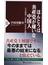ほんとうは共産党が嫌いな中国人 「日本羨望」「反体制」の本音を語った(PHP新書)