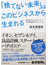 「捨てない未来」はこのビジネスから生まれる 赤字知らずの小さなベンチャー「日本環境設計」のすごいしくみ