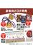 学研まんがNEW日本の歴史 3大特典付き14巻セット