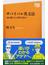 サバイバル英文法 「読み解く力」を呼び覚ます(生活人新書)