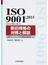 ISO 9001:2015〈JIS Q 9001:2015〉新旧規格の対照と解説