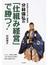日本M&Aセンター創業者分林保弘の「仕組み経営」で勝つ!