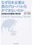 なぜ日本企業は真のグローバル化ができないのか 日本版GOM構築の教科書