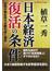 日本経済復活の条件 金融大動乱時代を勝ち抜く極意