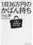 1日36万円のかばん持ち 三流が一流に変わる40の心得
