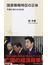 国家戦略特区の正体 外資に売られる日本(集英社新書)