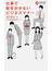 仕事で恥をかかないビジネスマナー(日経文庫)
