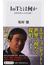 IoTとは何か 技術革新から社会革新へ(角川新書)