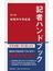 記者ハンドブック 新聞用字用語集 第13版
