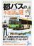 都バスの不思議と謎 車窓から見える東京いまむかし(じっぴコンパクト新書)