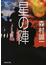 星の陣 下(祥伝社文庫)