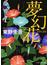 夢幻花(PHP文芸文庫)